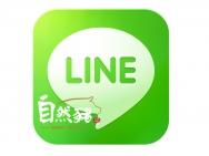 自然豬LINE官方帳號成立